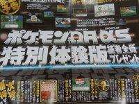 [SPOILER] 3 neue Mega-Entwicklungen geleaked! (10.9.2014) Coroco28