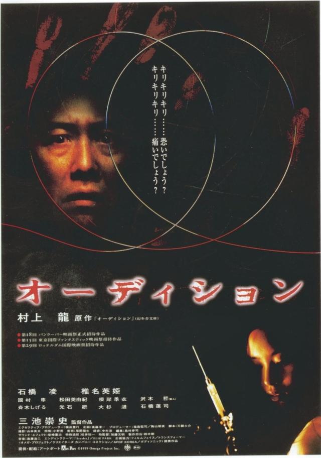 Ôdishon / Audition (1999, Takashi Miike) - Page 3 Auditi11