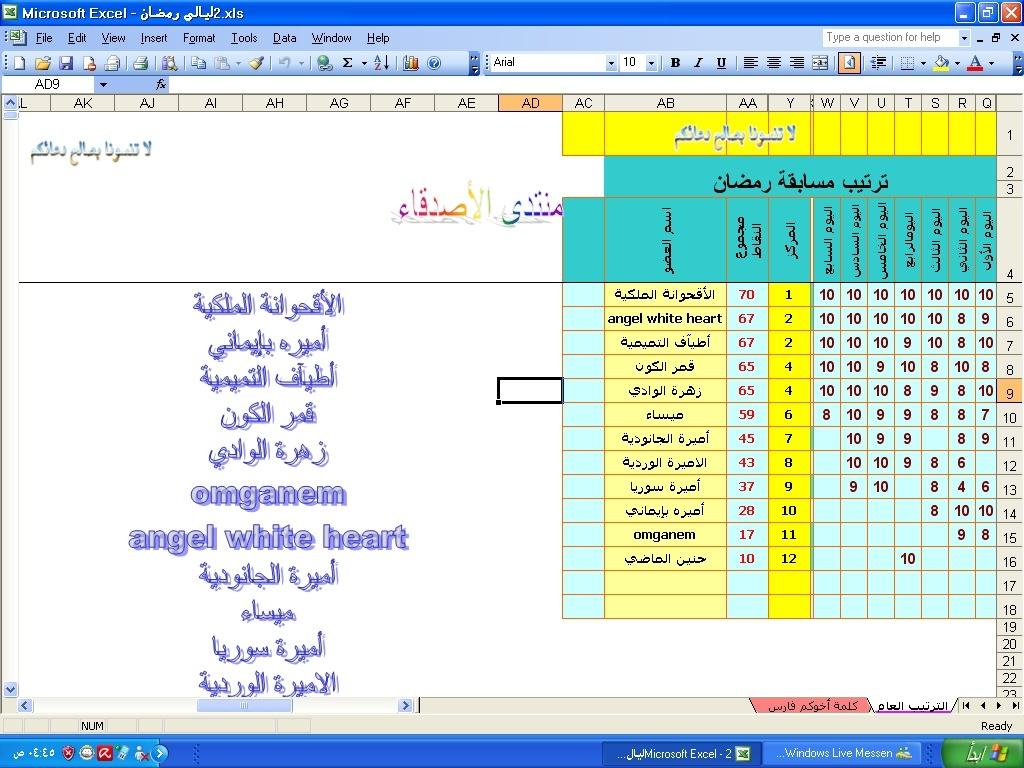مسابقة رمضان الكبرى ((انتهت بانتظار حفل التكريم) Ssssss10