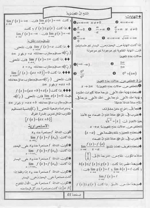 ملخص شامل في الدوال العددية- الرياضيات-: النهايات , الاشتقاقية , الاستمرارية , الدالة الأسية , الدالة اللوغارتمية ,...... 132