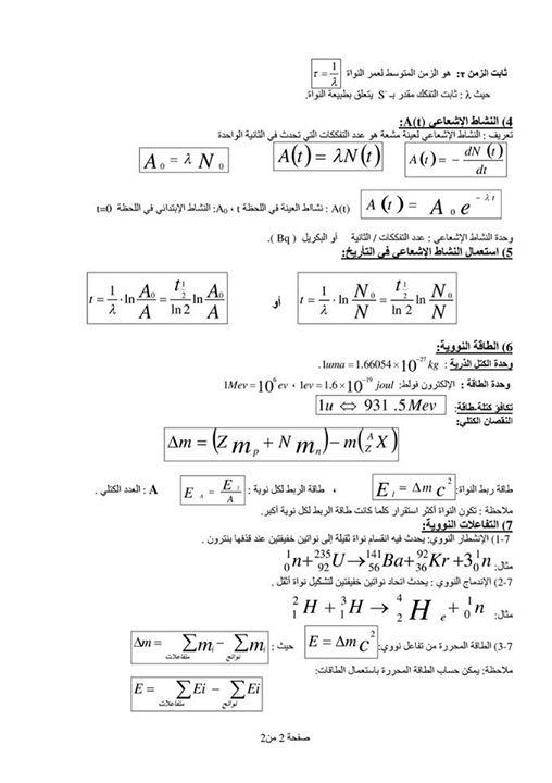 ملخصات الوحدة 2 في الفيزياء ( ثالثة ثانوي ) 221