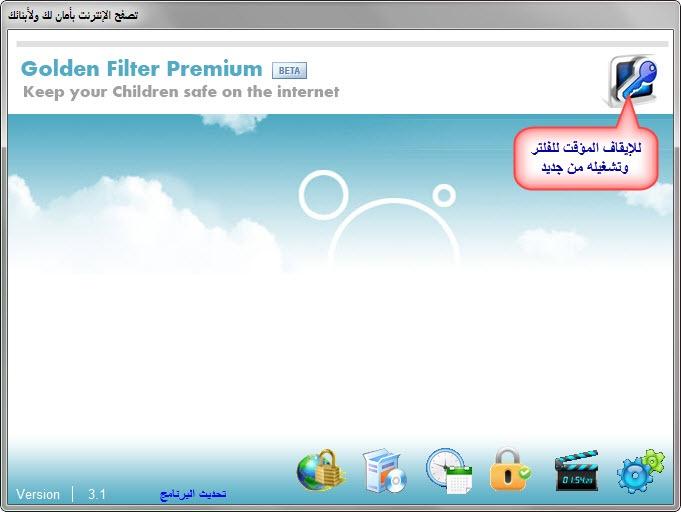 برنامج فلتر الأمان<Golden Filter Premium v.3.1 >للحماية من المواقع الفاسدة 3_bmp10