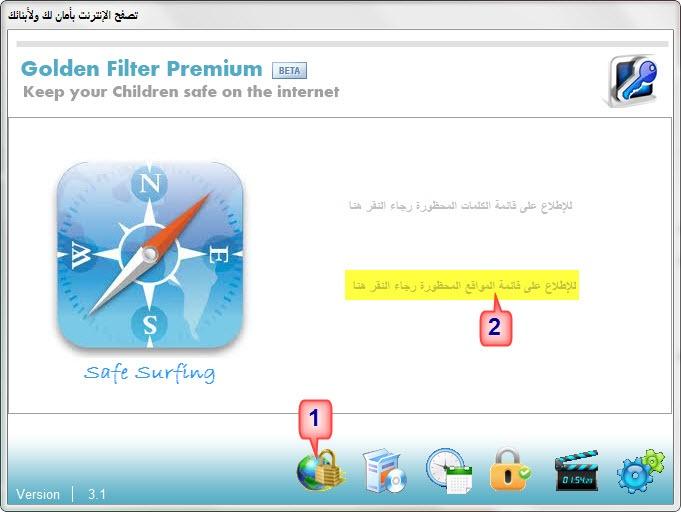 برنامج فلتر الأمان<Golden Filter Premium v.3.1 >للحماية من المواقع الفاسدة 5_bmp10