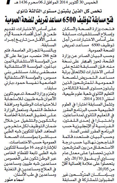 اعلان مسابقة توظيف مساعدي التمريض (مستوى ثالثة ثانوي) -  أكتوبر 2014 Scree119
