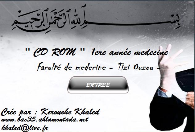 CD ROM - COURS+TD - جميع دروس سنة أولى جراحة أسنان وطب في قرص واحد  Screen48