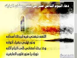 دعاء اليوم الثامن عشر من رمضان  Talach11