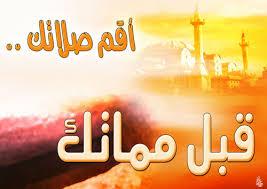 صلاتي نجاتي  Talach13