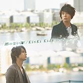 [single] Kagi no Nai Hako Kagi_n12
