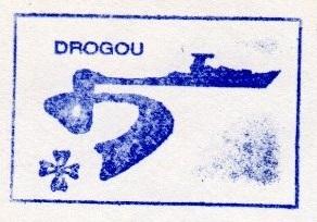 * DROGOU (1976/2000) * 96-0410