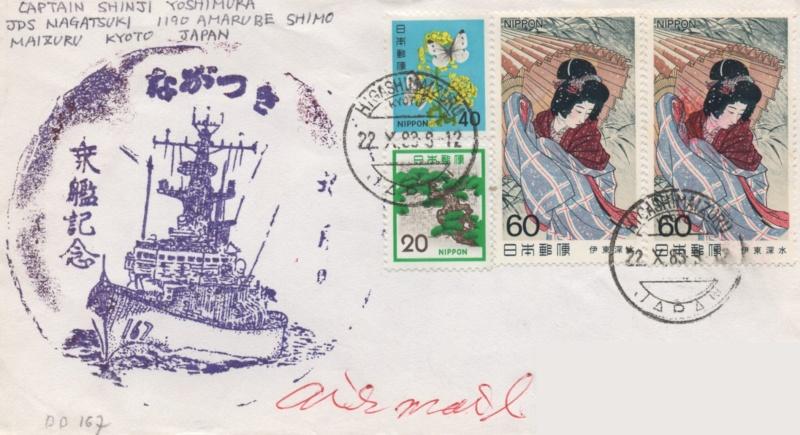 NAGATSUKI Img25410