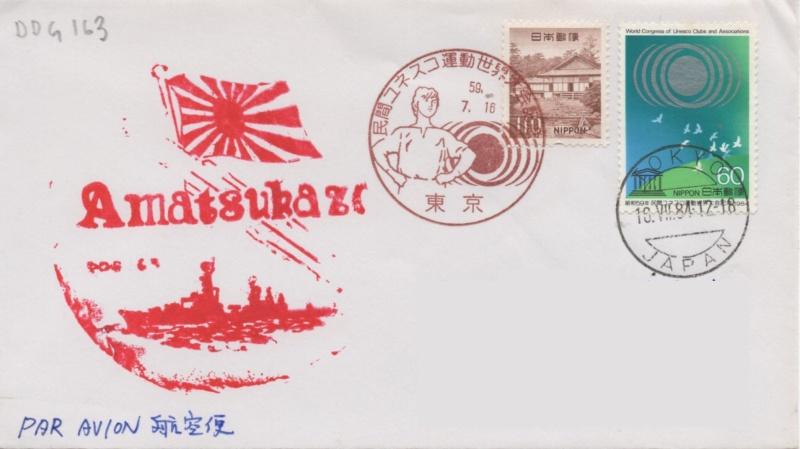 AMATSUKAZE Img26810
