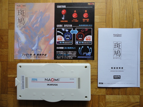 L'Arcade au Japon Naomi_16