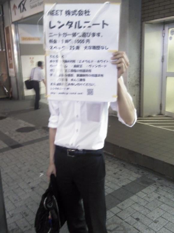 Les images et vidéos insolides Made in Japan - Page 2 Neet_b10