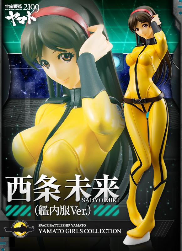 Les Figurines & Statues/Saint Seiya Yamato10