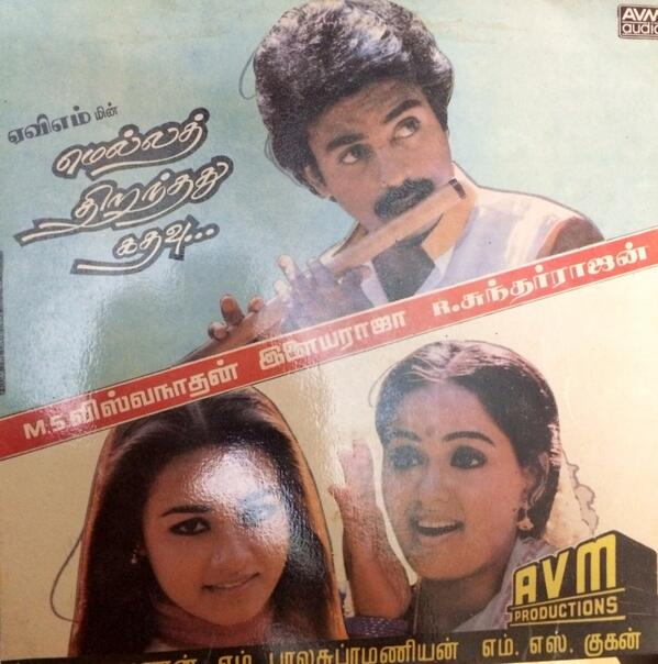 "Vinyl (""LP"" record) covers speak about IR (Pictures & Details) - Thamizh - Page 23 Mtk_fr10"