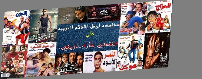 مشاهده افلام عربي