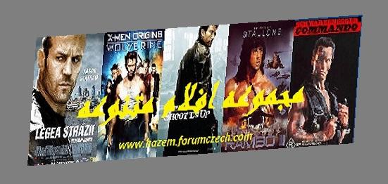 افلام اجنبيه مترجمه متنوعه