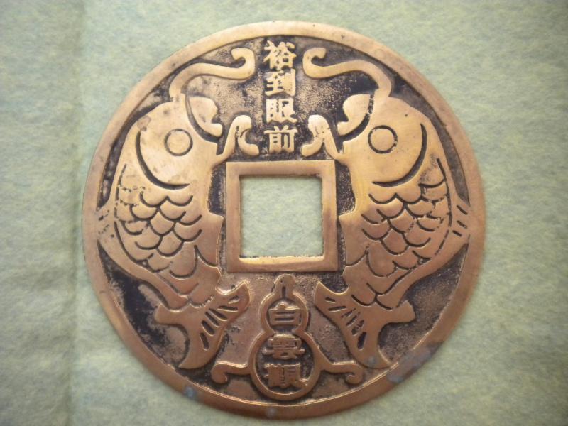 """Amulette Chinoise """"Temple du Nuage Blanc"""" (Pékin) XXe - XXIe siècle Dscn3410"""