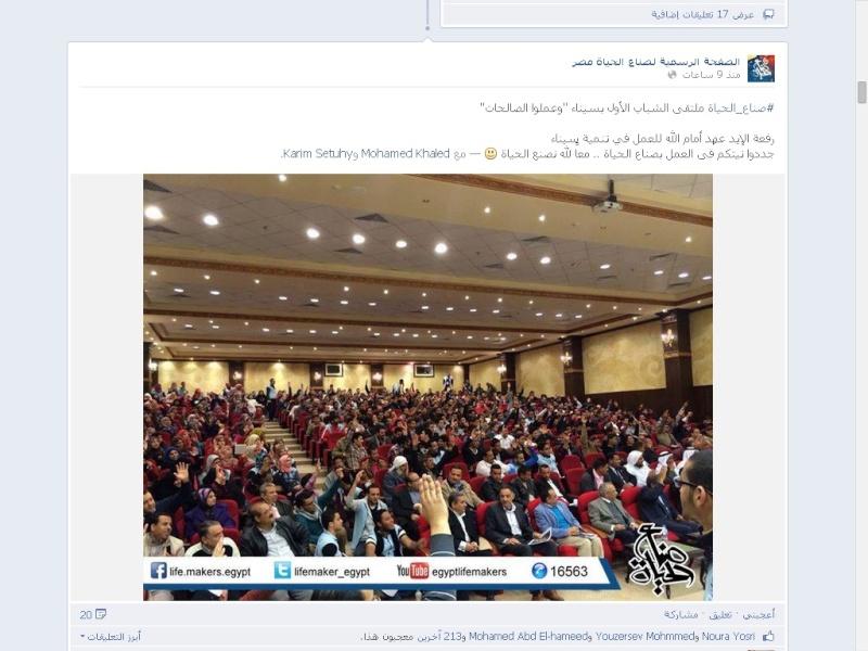 عمرو خالد يأخذ (( البيعة )) من أعضاء جمعيته الماسونية الإخوانية صناع الحياة علانية وبحضور الدولة A_eo_o10
