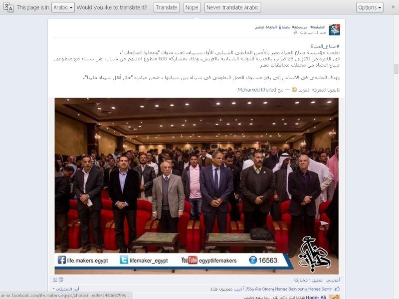 عمرو خالد يأخذ (( البيعة )) من أعضاء جمعيته الماسونية الإخوانية صناع الحياة علانية وبحضور الدولة Io_aoy10