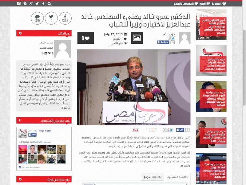 أمين عام حزب عمرو خالد هو : وزير الشباب والرياضة / خالد عبد العزيز O__oa_10