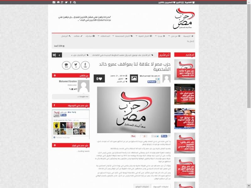 حزب الدجال / عمرو خالد ( حزب مصر المستقبل ) يتبرأ منه بعد كشف لقاؤه بالإرهابيين Ooo_uo10