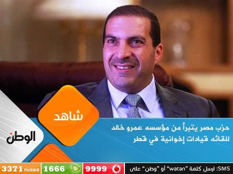 حزب الدجال / عمرو خالد ( حزب مصر المستقبل ) يتبرأ منه بعد كشف لقاؤه بالإرهابيين Oooo_o12