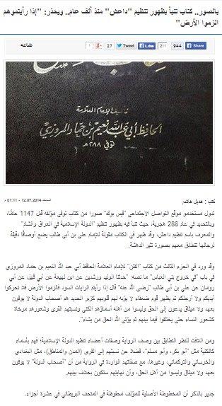 أوصاف كلاب الدجال ( مقاتلي دولة العراق والشام السفيانية ) المعروفة بـ ( داعش )  Oooo_u10