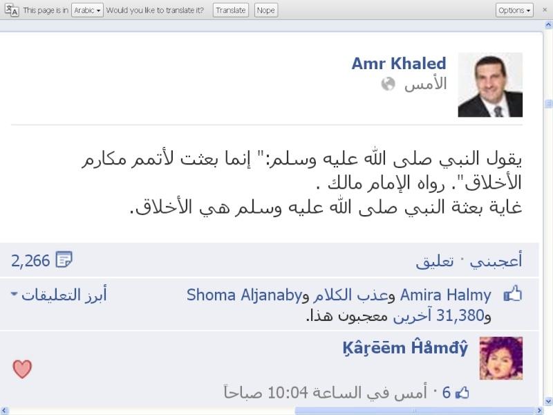 عمرو خالد يتلاعب بالدين ويقول أن غاية الإسلام هي الأخلاق ..ويتجاهل أن غاية الإسلام هي التوحيد Oou_bm10
