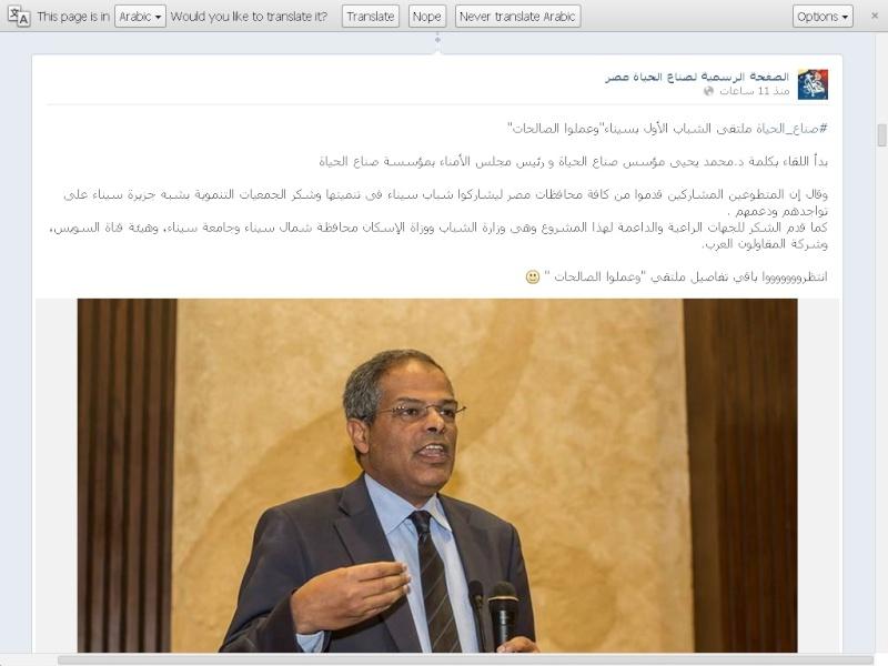 عمرو خالد يأخذ (( البيعة )) من أعضاء جمعيته الماسونية الإخوانية صناع الحياة علانية وبحضور الدولة Oouo_o10