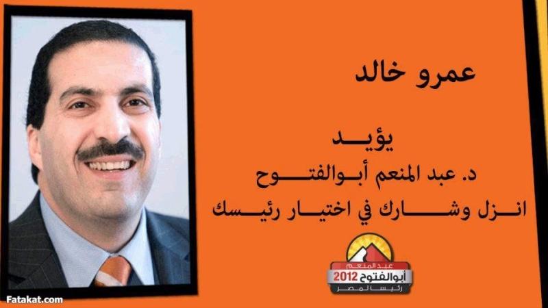 تاريخ إخوانية عمرو خالد ربيب مدرسة حسن البنا ومنتظرهم الموعود Ou_aa_10