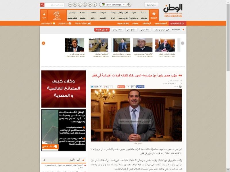 حزب الدجال / عمرو خالد ( حزب مصر المستقبل ) يتبرأ منه بعد كشف لقاؤه بالإرهابيين Ouooo_12