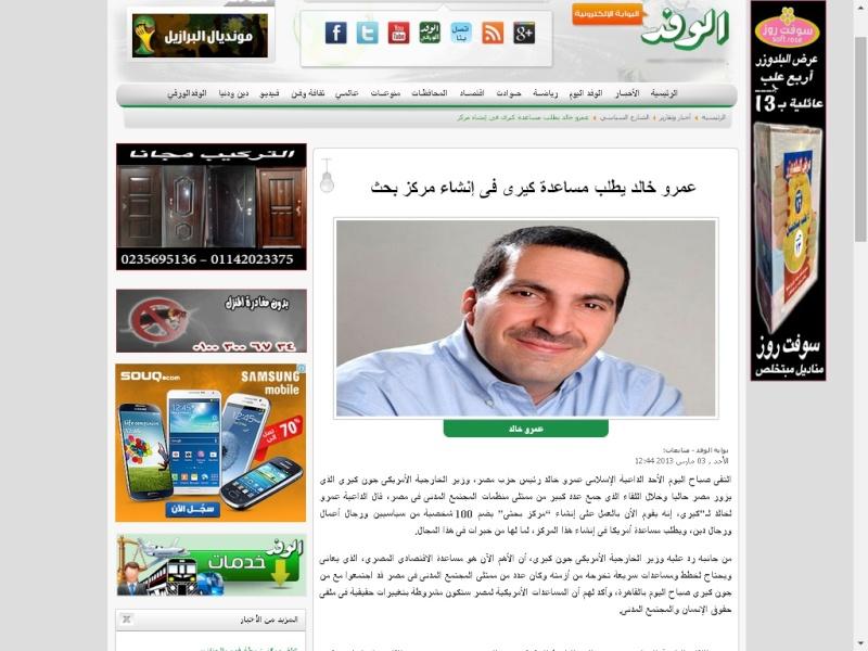 عمرو خالد يطلب مساعدة كيري ( اليهودي وزير الخارجية الأمريكية ) لتمويله !! Ouooou10