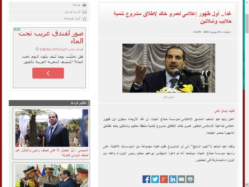 تواصل دعم رئيس الوزراء / إبراهيم محلب للدجال الإخوانجي عمرو خالد !!! Ouoouu10