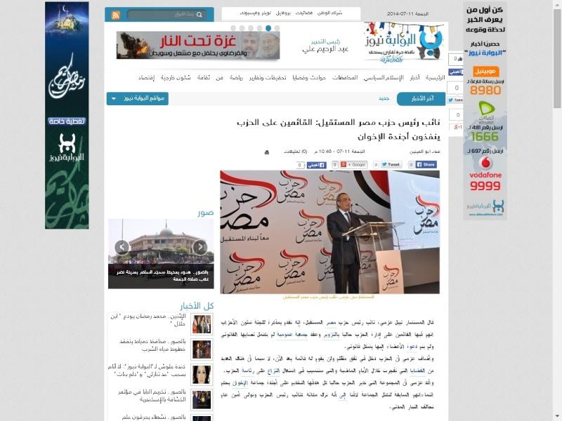 نائب رئيس حزب ( مصر المستقبل حزب الدجال ) يعلن أن الحزب سيطرت عليه جماعة الإخوان  Ousooo10