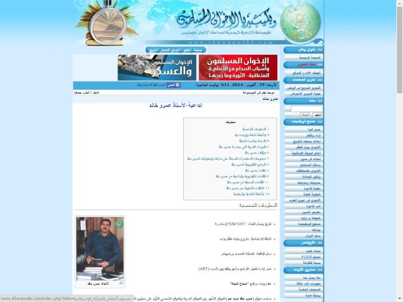 تاريخ إخوانية عمرو خالد ربيب مدرسة حسن البنا ومنتظرهم الموعود Ouu_ou12
