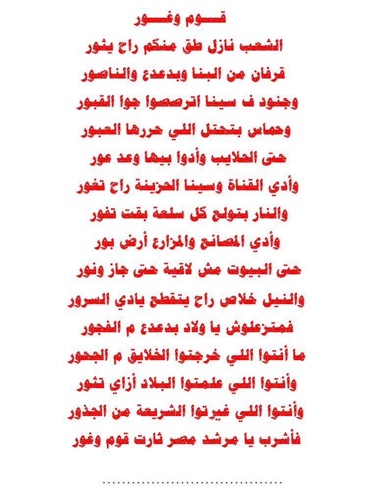 قوم وغور يا مرشد الإخوان Ouuouo11