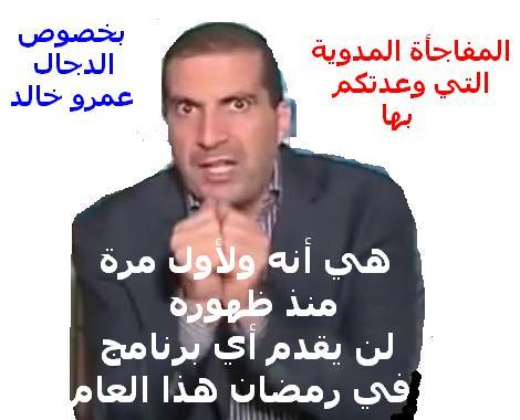 المفاجأة المدوية : الدجال عمرو خالد لن يقدم أي برنامج في شهر رمضان هذا العام  Ouuouu10