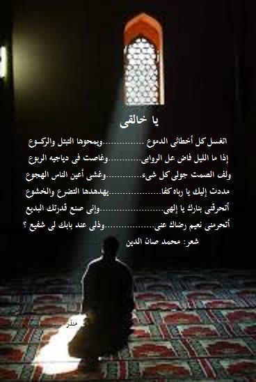 مقتطفات من قصيدة يا خالقى A_oiy-11