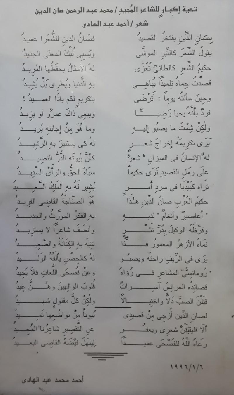 الشاعر محمد صان الدين فى عينى الشاعر الكبير احمد عبد الهادى  O_o__o10