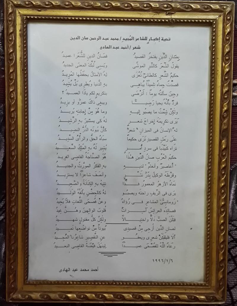 الشاعر محمد صان الدين فى عينى الشاعر الكبير احمد عبد الهادى  O_o__o11