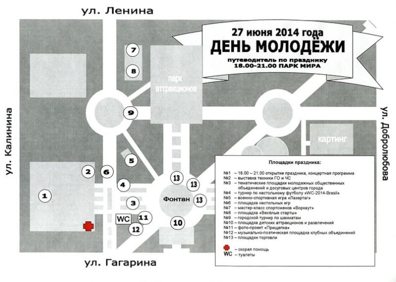 "Июнь 2014 года в Молодежном центре ""Горизонт"" Nndudd11"