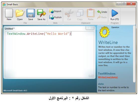المدخل للبرمجة باستخدام لغة   Microsoft Small Basicللمبتدئين 311