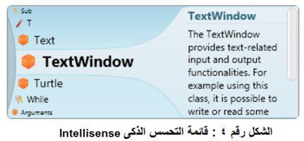 المدخل للبرمجة باستخدام لغة   Microsoft Small Basicللمبتدئين 511