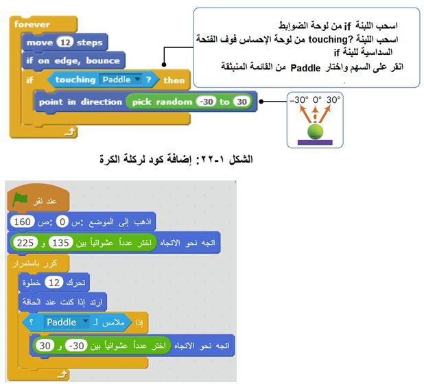 أكاديمية علوم المستقبل - للمبتدئين وللمحترفين - للصغار وللكبار - تعلم البرمجة مع برنامج سكراتش Scratch 513