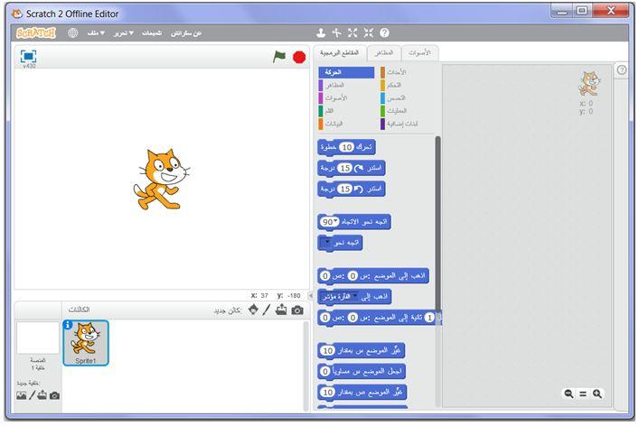 أكاديمية علوم المستقبل - للمبتدئين وللمحترفين - للصغار وللكبار - تعلم البرمجة مع برنامج سكراتش Scratch 611
