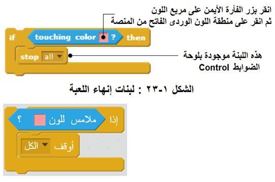 أكاديمية علوم المستقبل - للمبتدئين وللمحترفين - للصغار وللكبار - تعلم البرمجة مع برنامج سكراتش Scratch 612