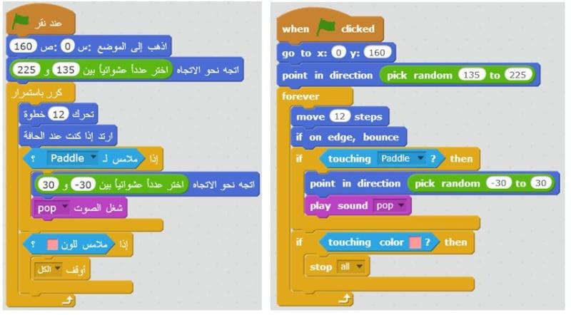 أكاديمية علوم المستقبل - للمبتدئين وللمحترفين - للصغار وللكبار - تعلم البرمجة مع برنامج سكراتش Scratch 812