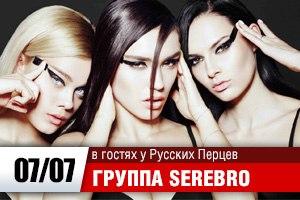 Серебро на радио и ТВ 0838110