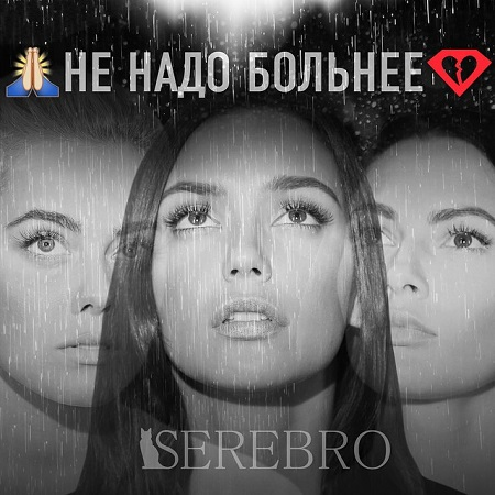 СМИ о группе Серебро - Страница 2 0991410